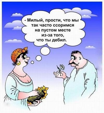 анекдот в картинке про мужа и жену