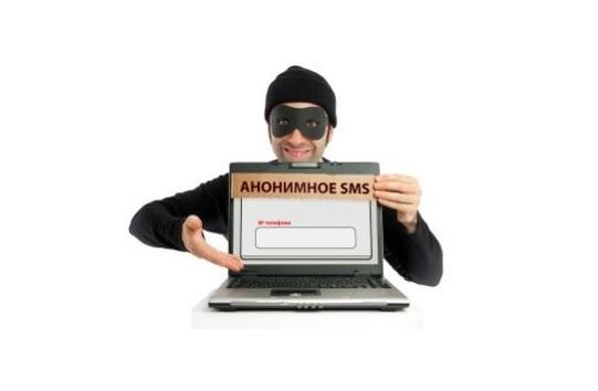 анонимные смс