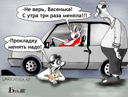 картинка про водителя