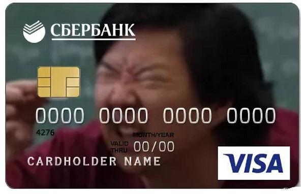 прикол с кредитной картой