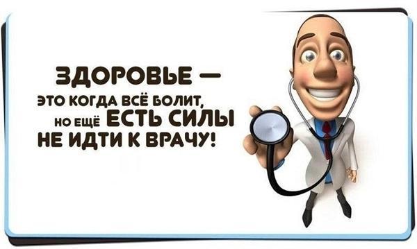 прикольные статусы про здоровье