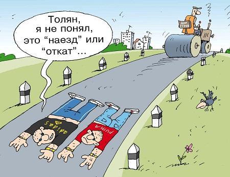 Смешные карикатуры про дорогу