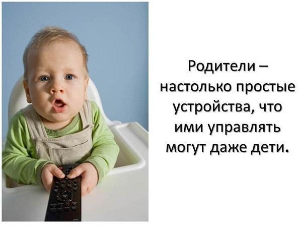 смешные цитаты и фразы про детей