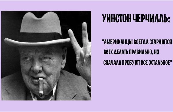 Смешные цитаты знаменитых людей