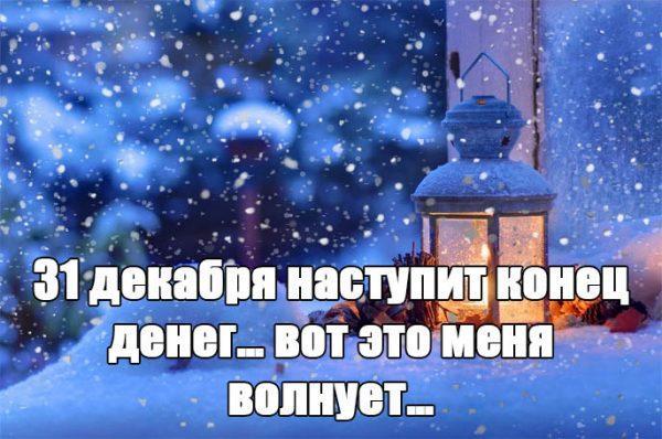 Смешные фразы и стишки про декабрь