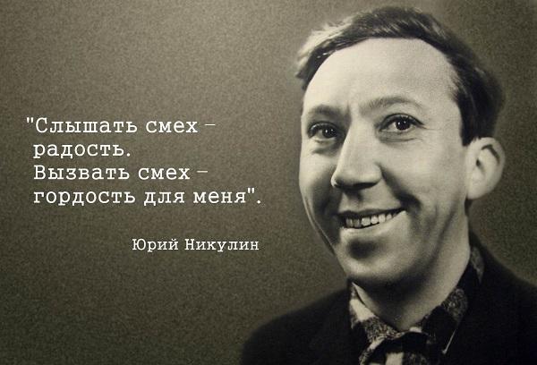 Смешные фразы великих людей