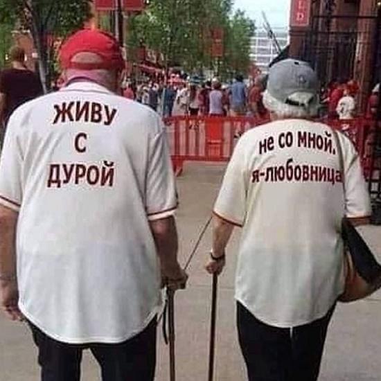 старость и любовь