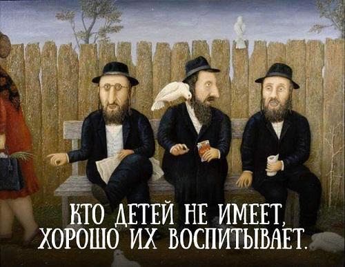веселая картинка с еврейской поговоркой