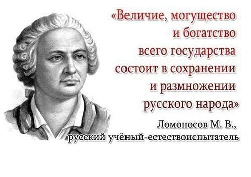 цитата о России