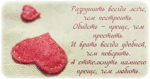 цитаты о любви картинка