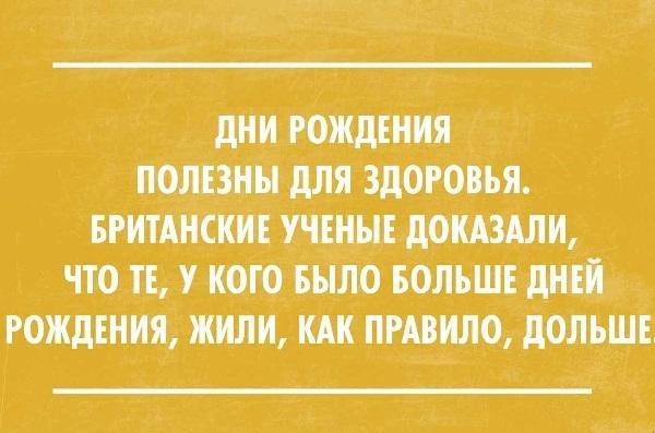 Read more about the article Прикольные цитаты про день рождения