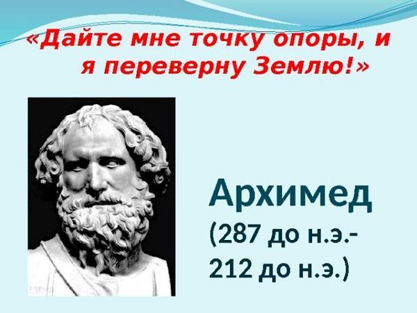 Цитаты великих мудрецов про точку опоры