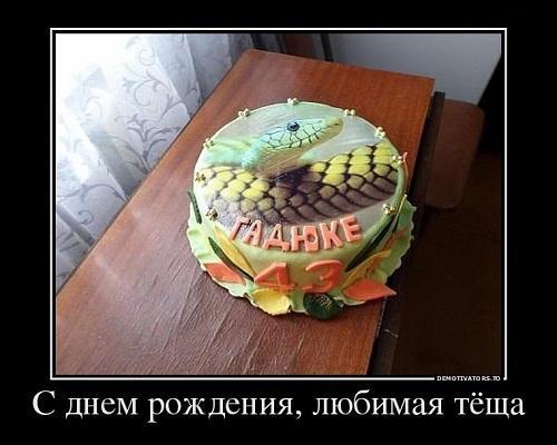 день рождения на демотиваторе