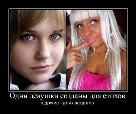 девушка и демотиватор