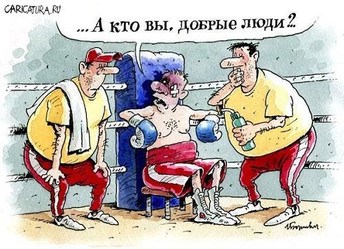добрая веселая карикатура