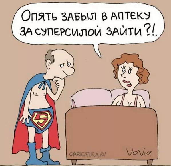 карикатура для настроения