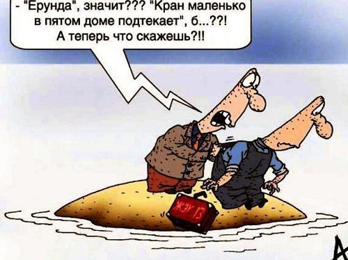 карикатура картинка про дом