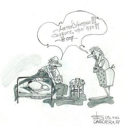 карикатура картинка про попу