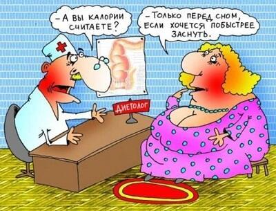 карикатура про диету и похудение