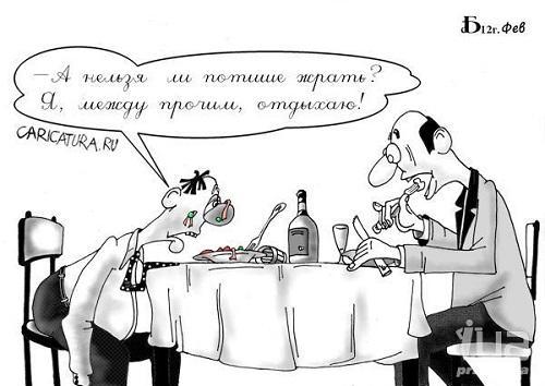 Карикатуры про еду и пищу