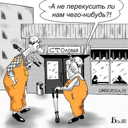 карикатура про еду и пищу