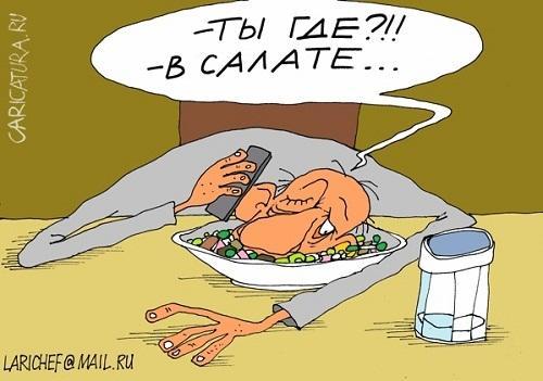 карикатура про еду и питание
