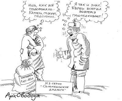 карикатура про сему и фиму