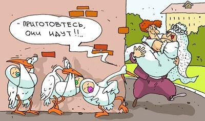 карикатура про свадьбу и брак