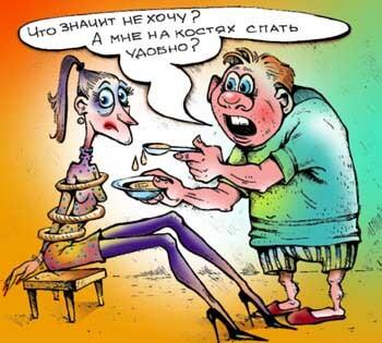 карикатура про жену и невесту
