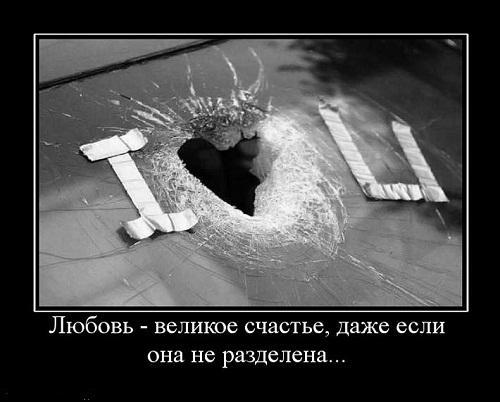 любовный демотиватор