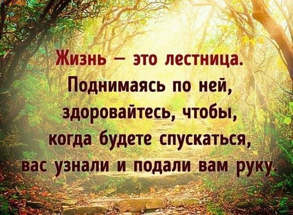 Мудрые цитаты о жизни со смыслом