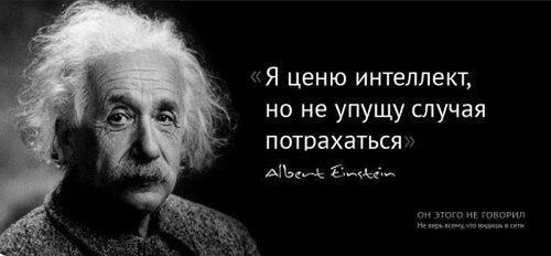 Read more about the article Они этого не говорили (цитаты)