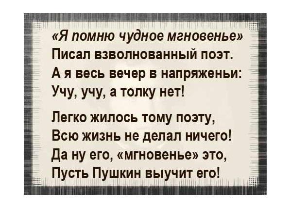 Прикольно переделанные стихи Пушкина