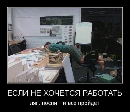 прикольный демотиватор про работу