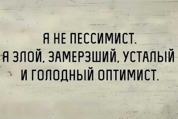 Read more about the article Прикольные шутки и статусы про оптимистов