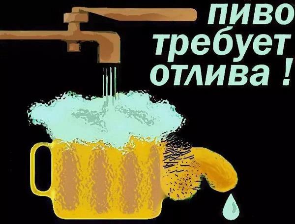 Read more about the article Шутки про пиво