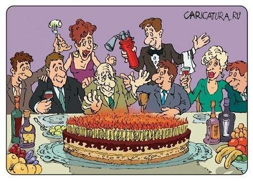 смешная карикатура про день рождения
