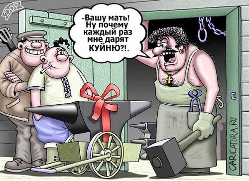 Смешные карикатуры про День Рождения