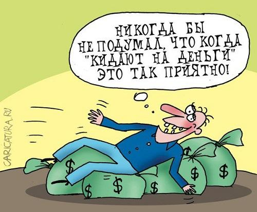смешная карикатура про деньги