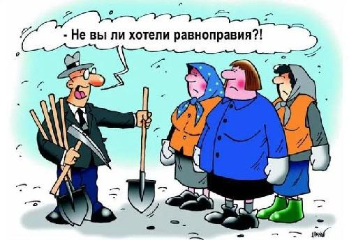 смешная карикатура про девушек и женщин