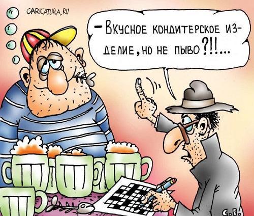Смешные карикатуры про еду