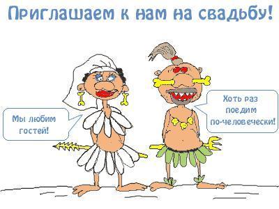 смешная карикатура про свадьбу
