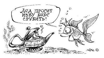 смешная карикатура сказочные персонажи