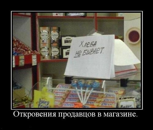 смешной демотиватор про продавцов