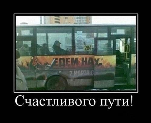 смешной демотиватор про россию