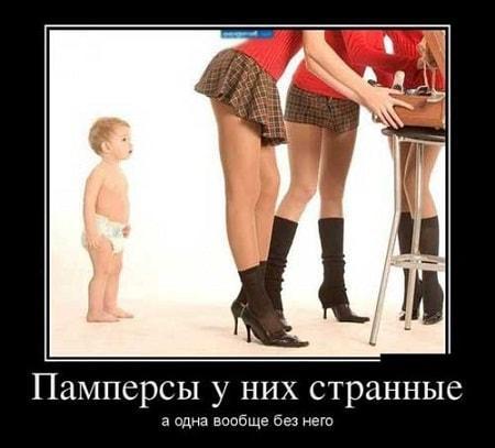 смешной демотиватор про женщин