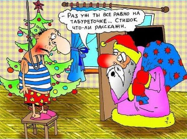 Смешные шутки и выражения про Новый год