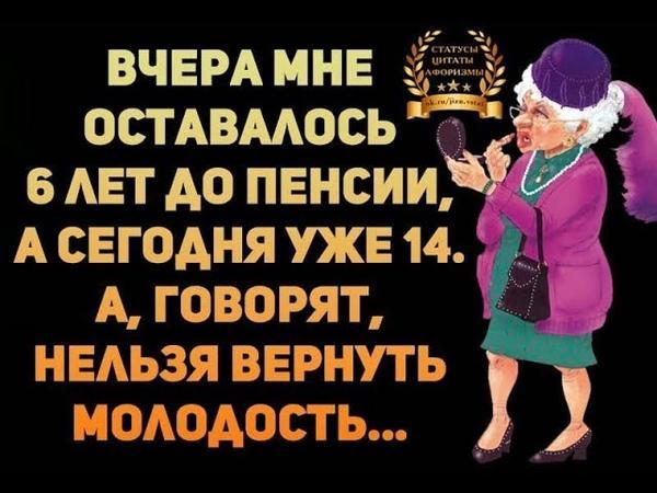 Read more about the article Смешные статусы про пенсию