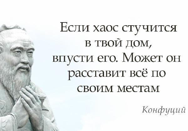 Цитаты и афоризмы Конфуция