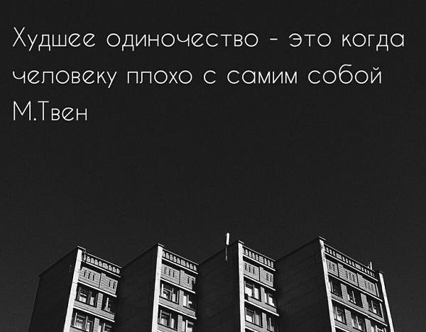 цитаты про одиночество со смыслом